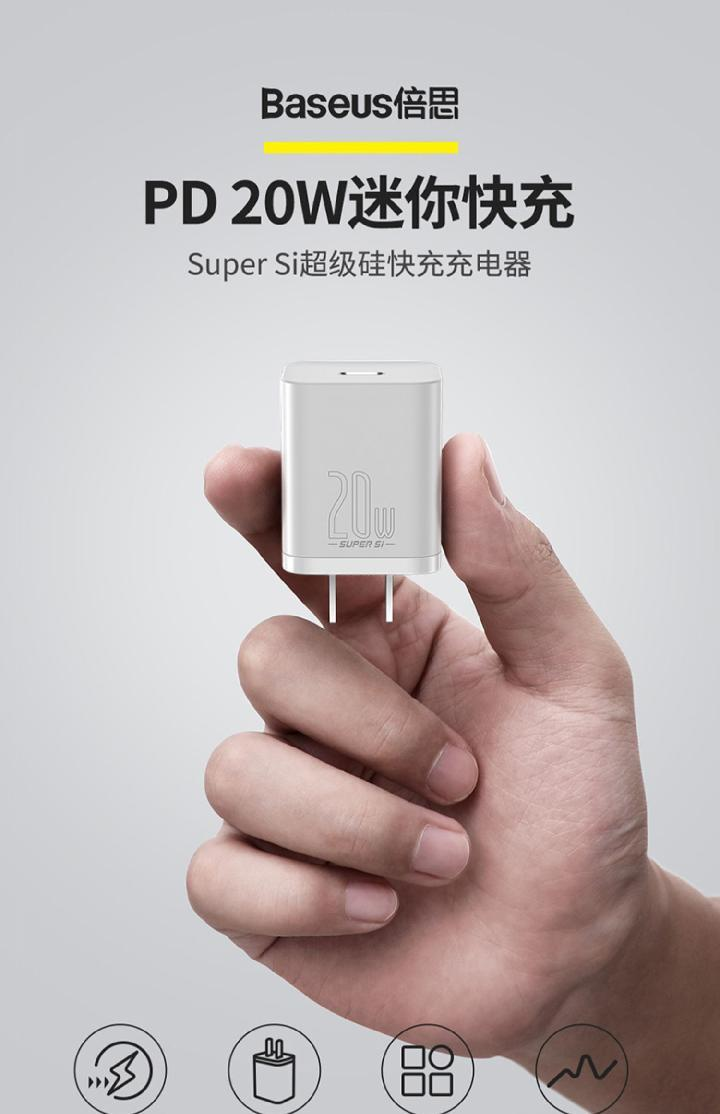 20w快充,比苹果原装快3倍:倍思 Si超级硅PD充电器CCSUP-A02 39元包邮 买手党-买手聚集的地方